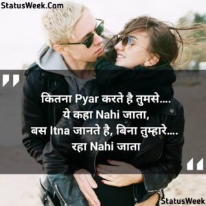 Read more about the article Love Status In Hindi For Whatsapp, Insta, Fb 2021 | 99+ बेस्ट लव स्टेटस