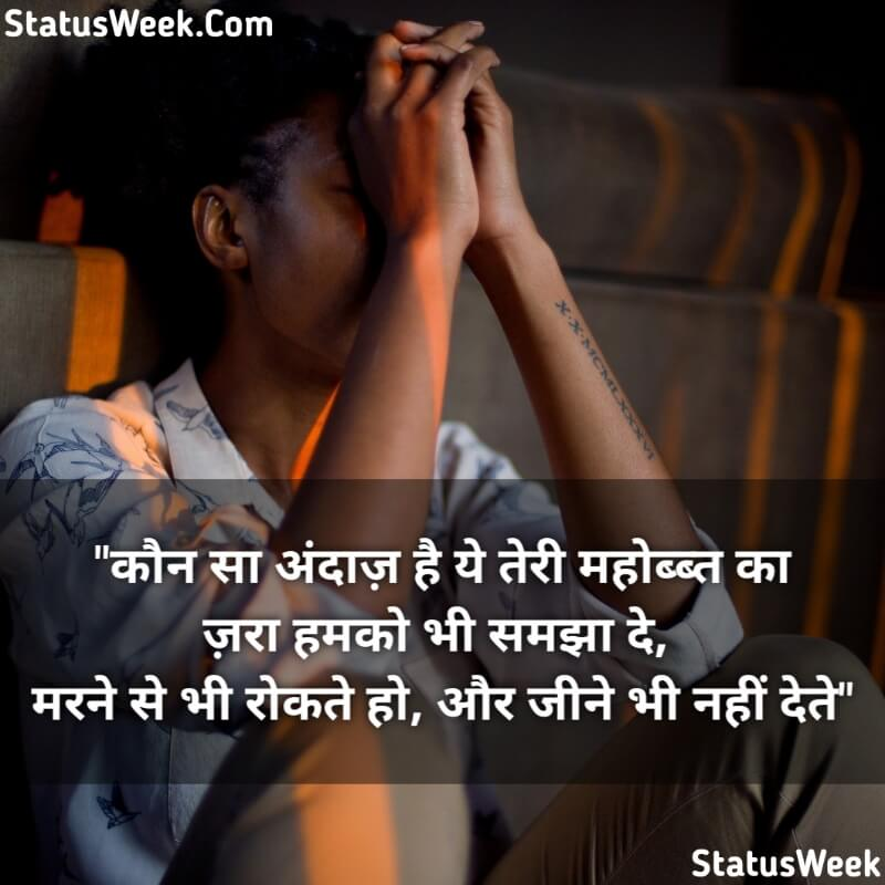 Sad Status In Hindi With Images