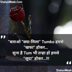 Read more about the article Breakup Quotes In Hindi 2021 | Breakup Shayari | Friendship Breakup