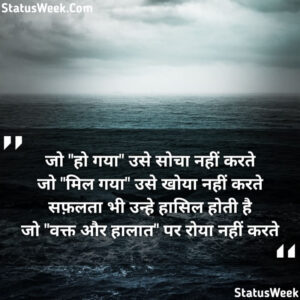 Read more about the article Motivational Shayari In Hindi 2021 | Inspirational Shayari | Motivational Quotes