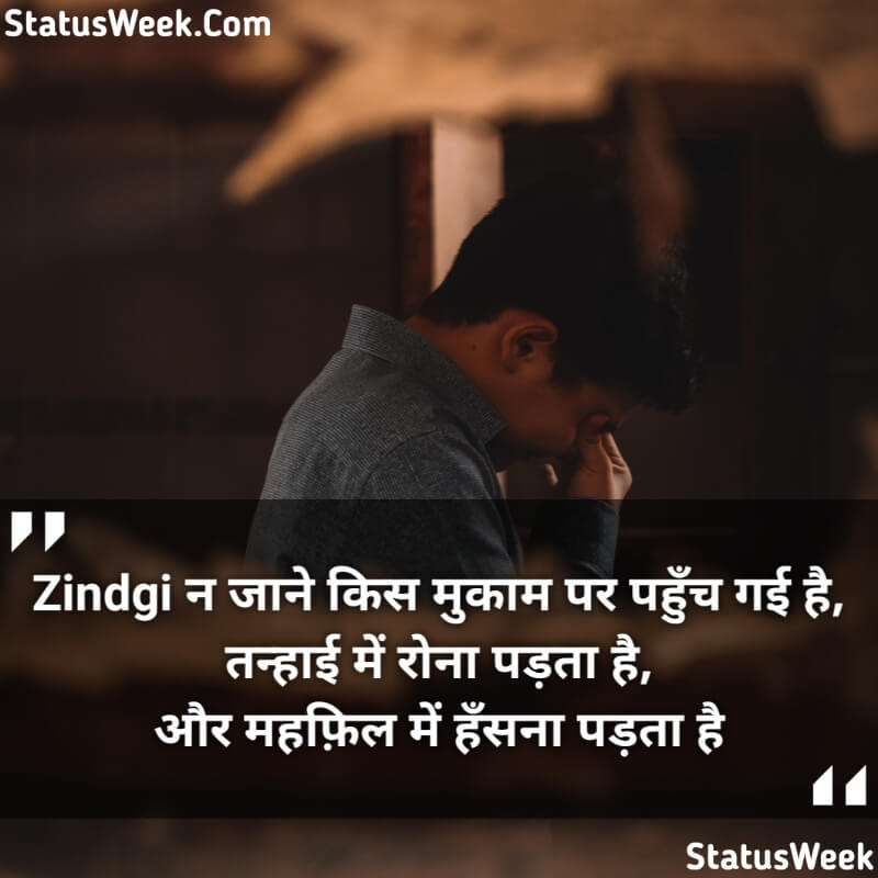 loneliness quotes, Alone Status In Hindi Images
