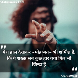 Read more about the article Alone Status In Hindi 2021 | Loneliness Quotes | Feeling Alone Images