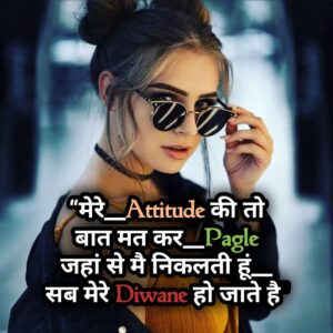 Read more about the article Nakhre Status In Hindi For Girls 2021 | Nakhre Shayari DP | Girls Attitude Status