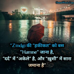 Read more about the article 99+ Best Depression Status In Hindi 2021 | Depression Shayari, Quotes