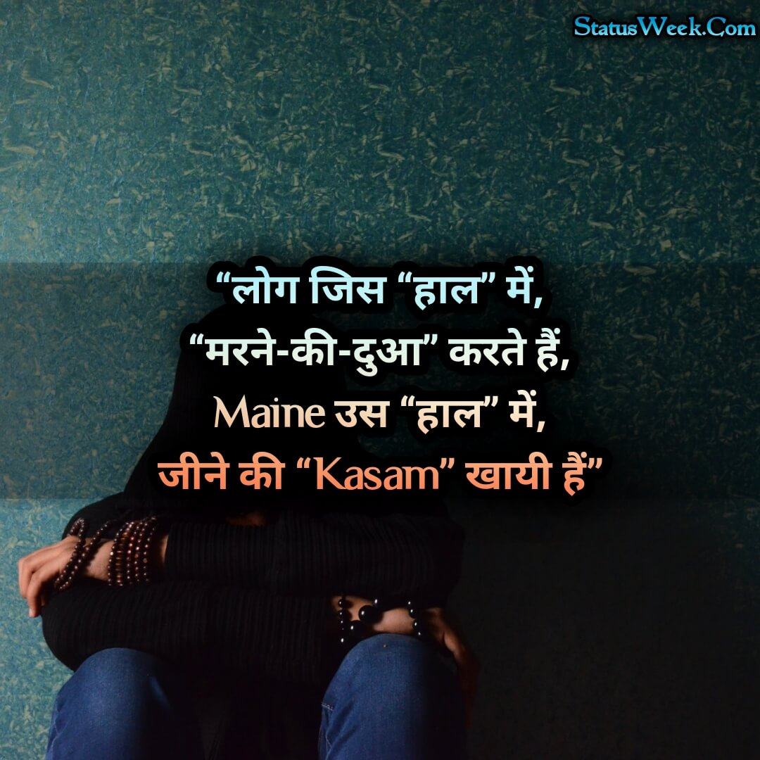 Depression Status In Hindi, Depression Shayari, Quotes, Images (4)