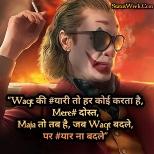 Read more about the article Fake Friends Quotes In Hindi 2021 | 55+ Matlabi Dost Shayari | Wp Status