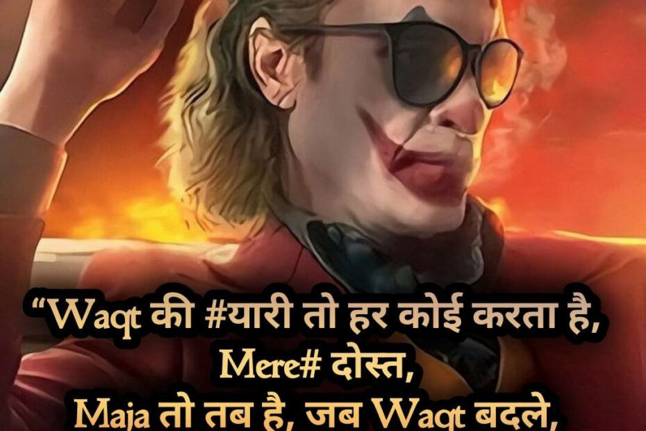 Fake Friends Quotes In Hindi with images, Matlabi Dost Shayari, fake friends images (1)