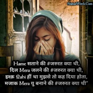 Read more about the article Latest Sad Shayari For Girls In Hindi 2021 | Sad Dp For Girls
