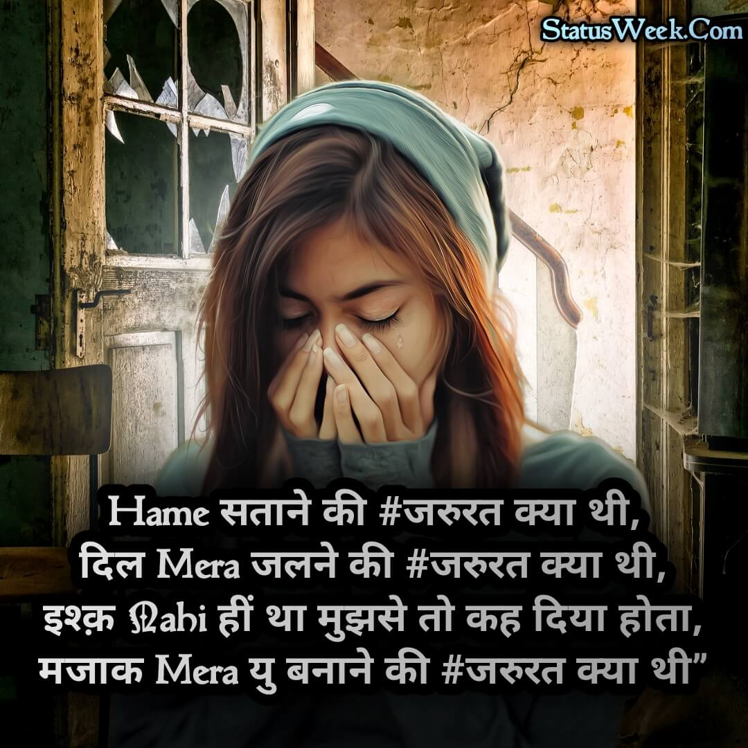 Sad Shayari For Girls Images, Sad Dp For Girls