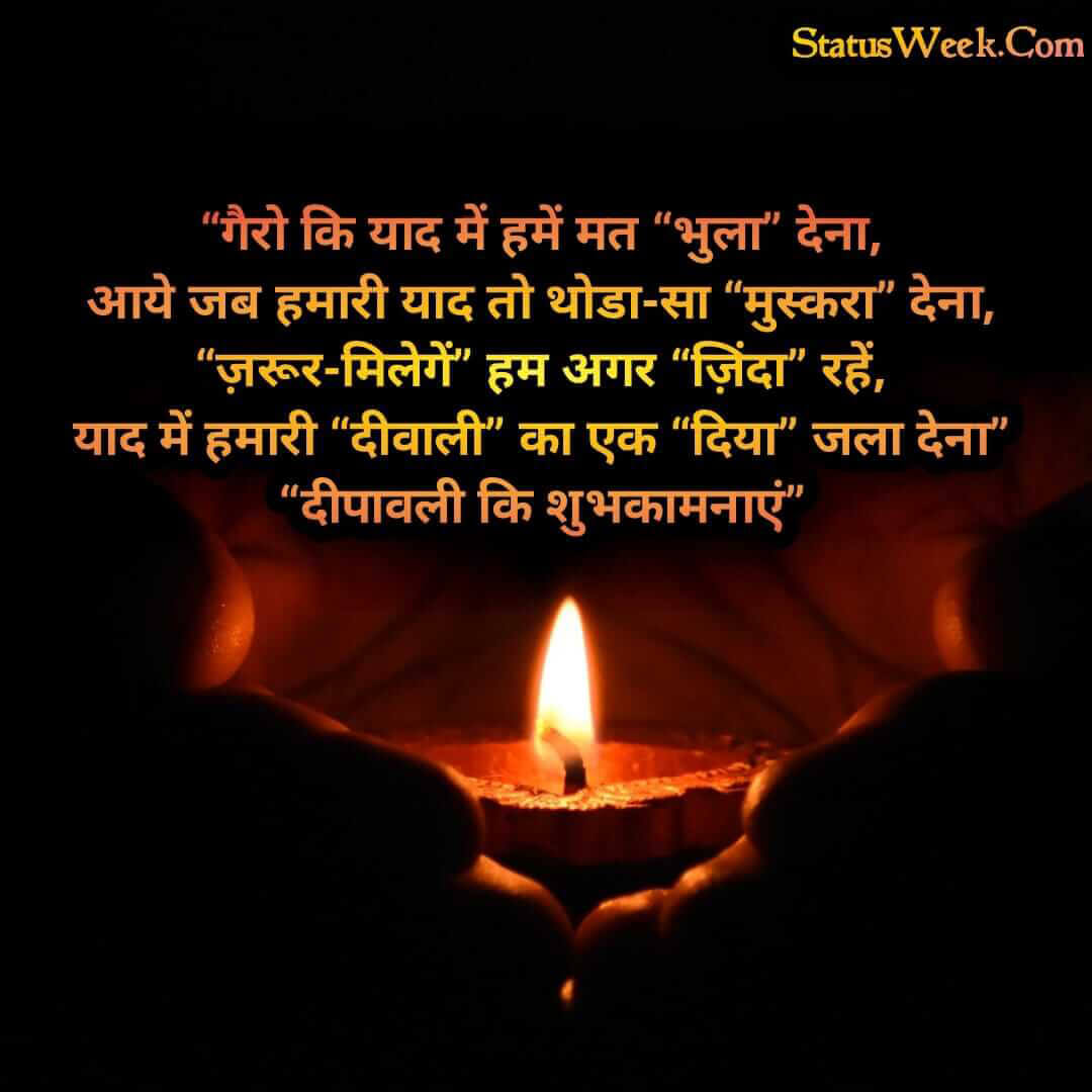 happy diwali Images, Happy Diwali Wishes In Hindi, Happy Diwali Shayari 2020, (2)