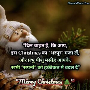 Read more about the article Best Merry Christmas 2021 Shayari, Wishes, Quotes In Hindi