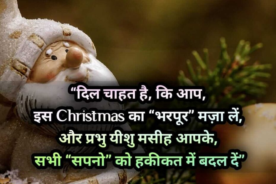 Best Merry Christmas 2021 Shayari, Wishes, Quotes In Hindi - Merry Christmas 2021 Images, Christmas Images