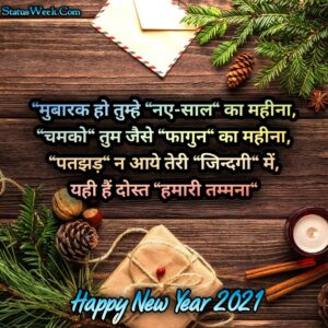 Read more about the article Happy New Year 2021 Shayari, Wishes in Hindi   नये साल की शायरी 2021