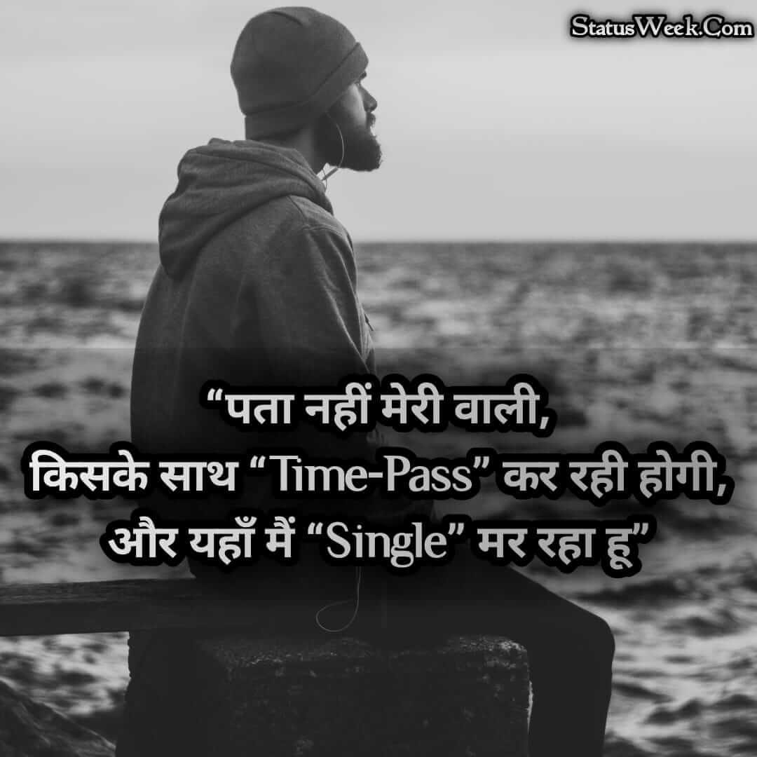 Single Life Shayari, Status, Quotes In Hindi 2021, Single Life DP, Pic