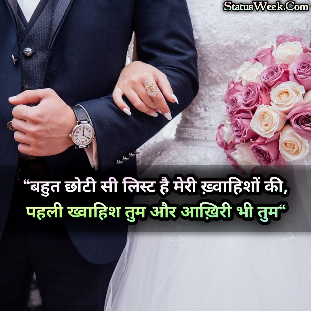 Valentine Day Shayari, Quotes, Status In Hindi 2021