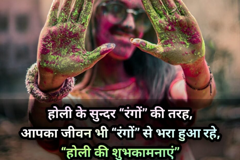 Happy Holi Images 2021 | Happy Holi Shayari, Wishes, Quotes