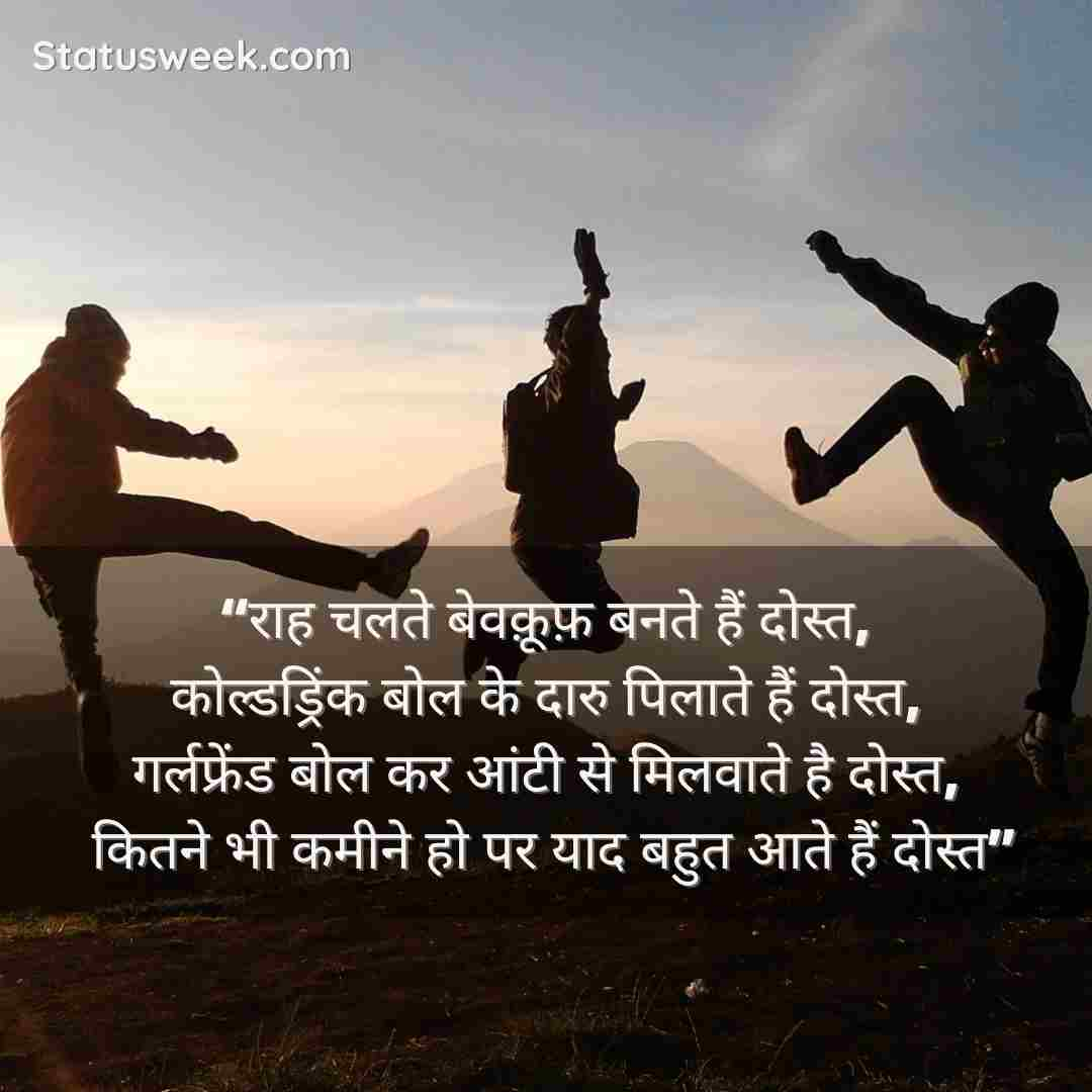 Happy Friendship Day Images HD, Friendship Day Shayari, Quotes,Status In Hindi (1)