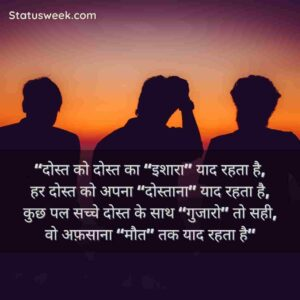Read more about the article Friendship Day Quotes In Hindi | 99+ Friendship Day Shayari, Status, Images