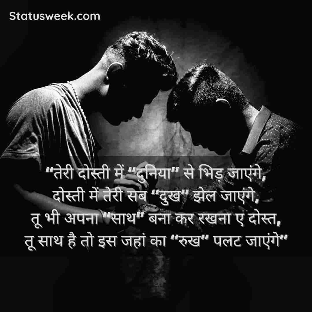 Happy Friendship Day Images HD, Friendship Day Shayari, Quotes,Status In Hindi