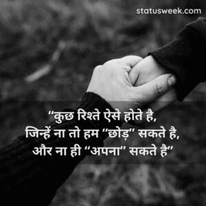 Read more about the article Relationship Quotes In Hindi 2021 | 99+ Rishte Quotes | रिश्ते शायरी