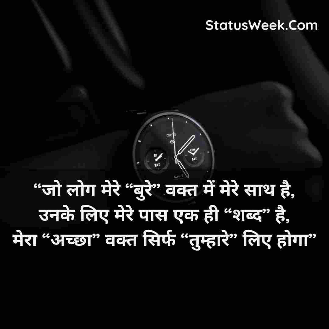 You are currently viewing Bura Waqt Quotes In Hindi   99+ Bura Waqt Shayari   Bad Time Quotes
