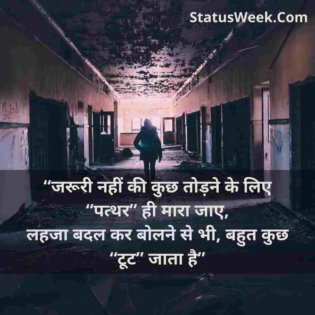 Expectations Quotes In Hindi, Expectations Thoughts, Love Expectations Quotes