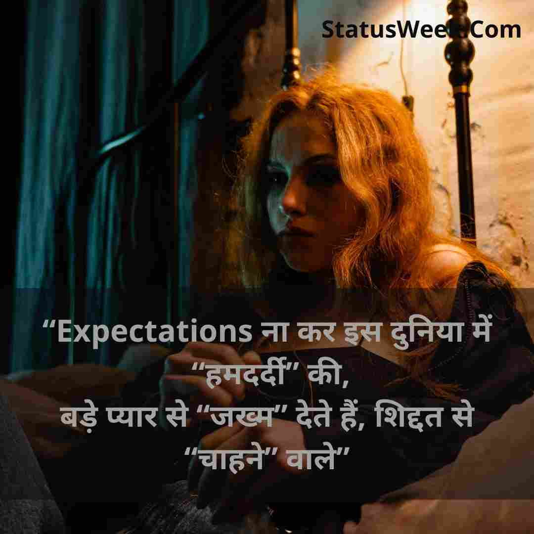 You are currently viewing Expectations Quotes In Hindi | Expectations Thoughts | Love Expectations Quotes