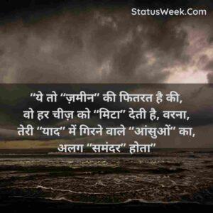 Read more about the article Mood Off Shayari, Status, Quotes In Hindi | Mood Off DP, Pic, Images