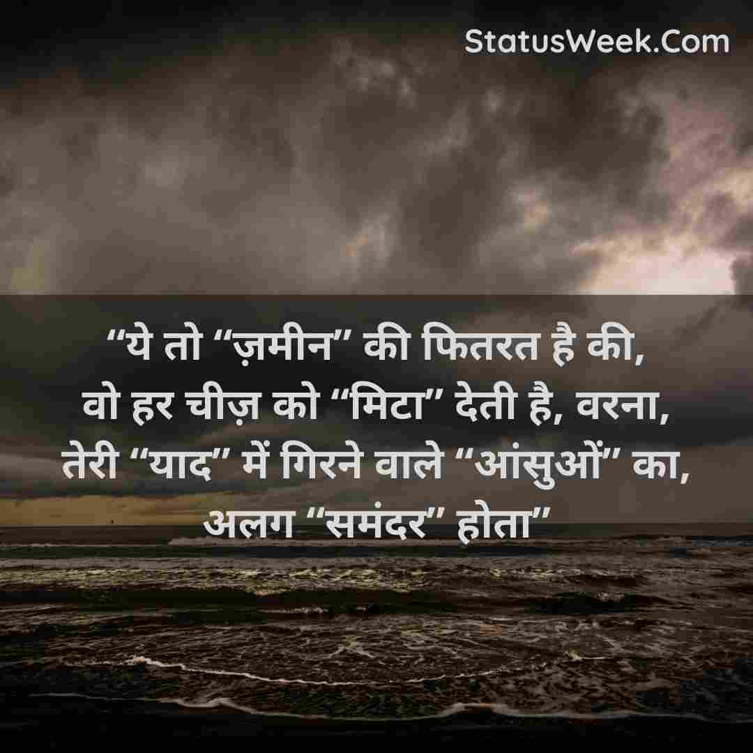 You are currently viewing Mood Off Shayari, Status, Quotes In Hindi | Mood Off DP, Pic, Images