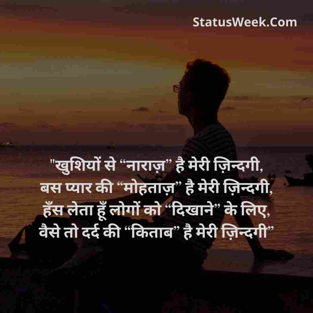 One Sided Love Shayari, One Side Love Dp, Pic, One Sided Love Quotes In Hindi