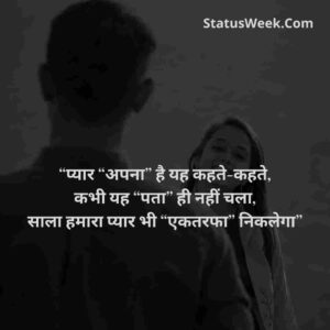 Read more about the article One Sided Love Shayari & Quotes In Hindi | [55+ Unique] एकतरफा प्यार शायरी